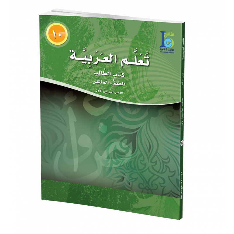 G10 Arabic Student's Textbook P1