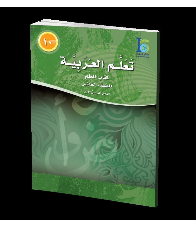 G10 Arabic Teacher's Book P1