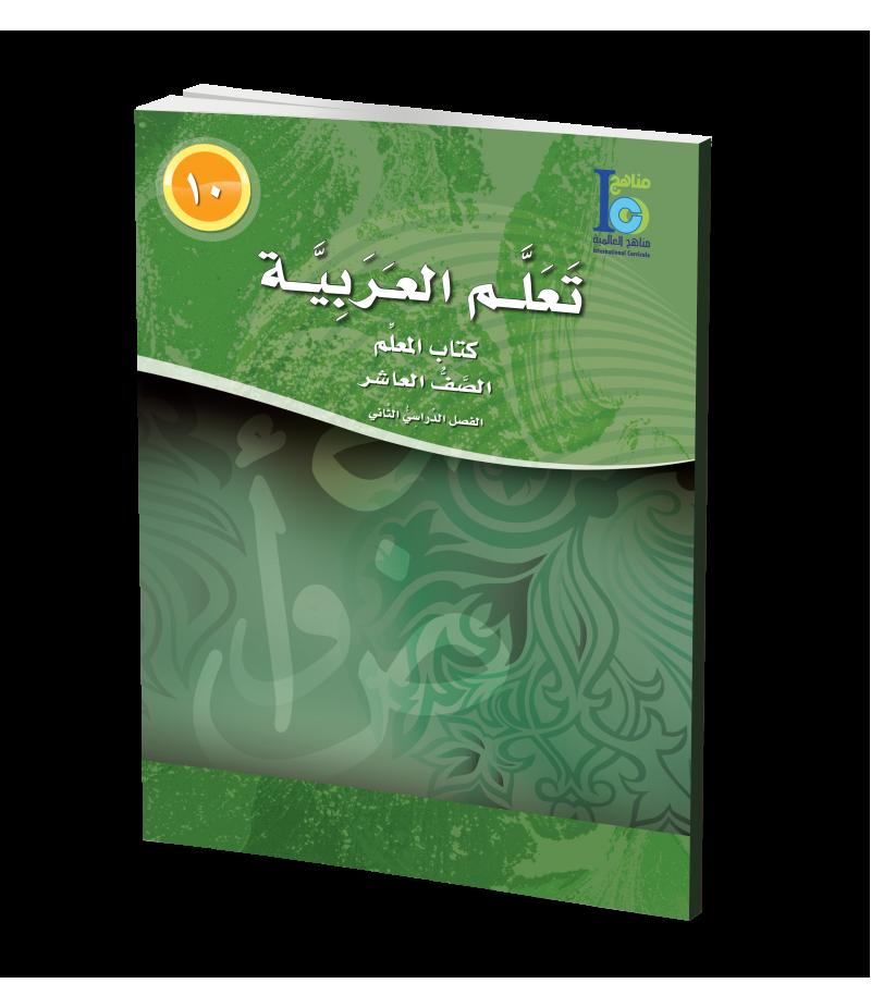 G10 Arabic Teacher's Book P2