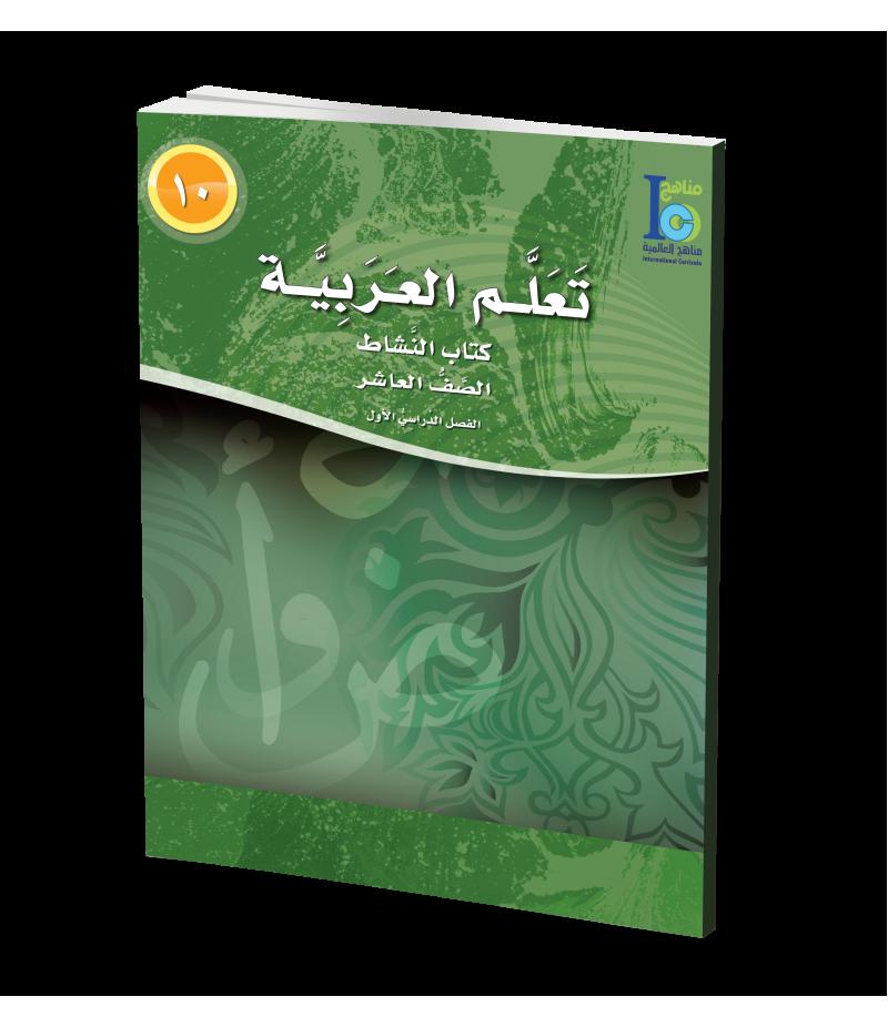 G10 Arabic Activity Book P1