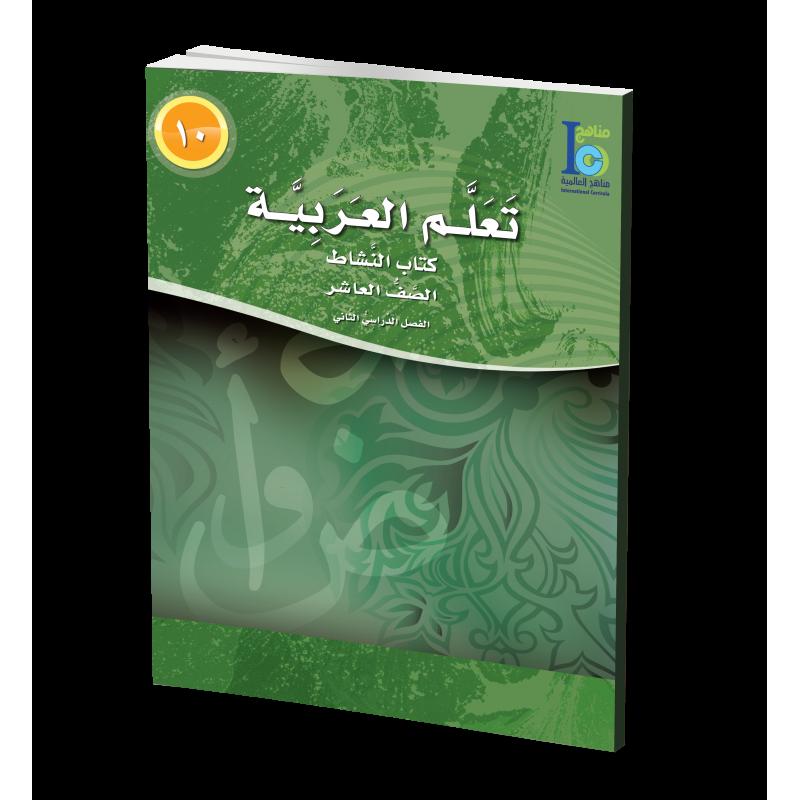 G10 Arabic Activity Book P2