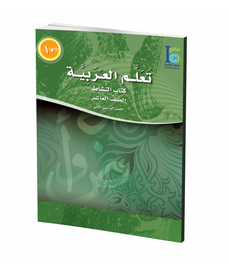 G10 Arabic Activity Book P2