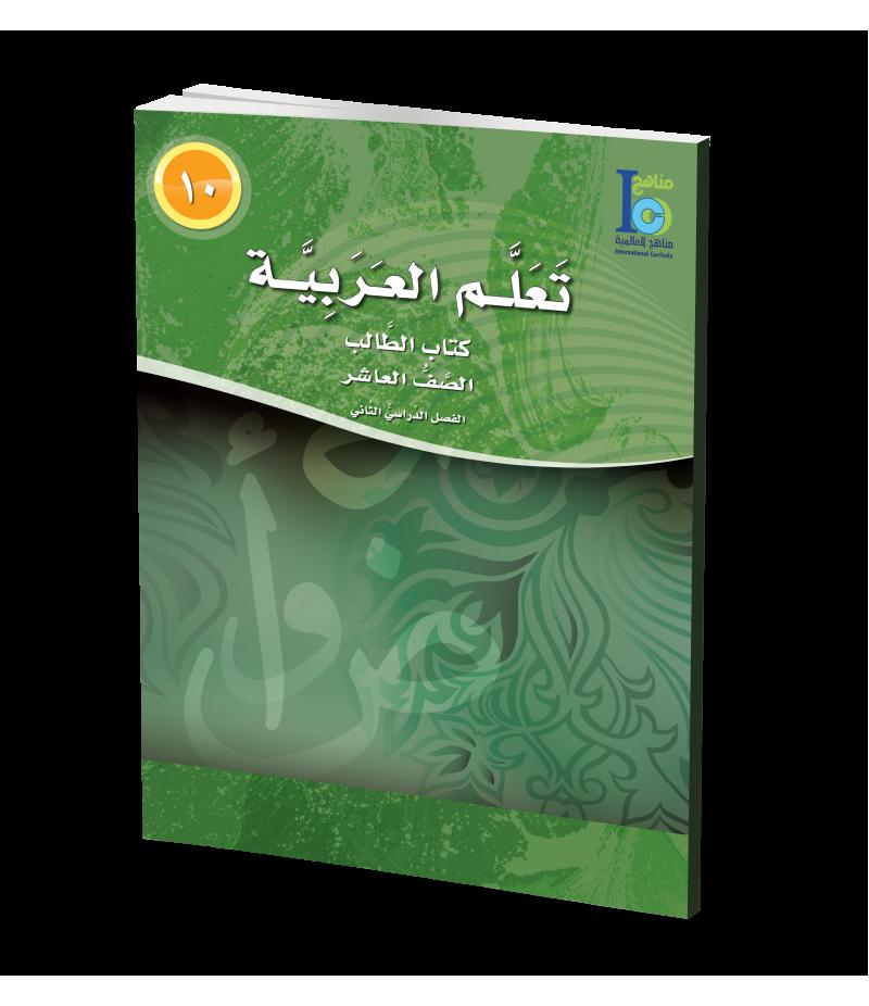G10 Arabic Student's Textbook P2
