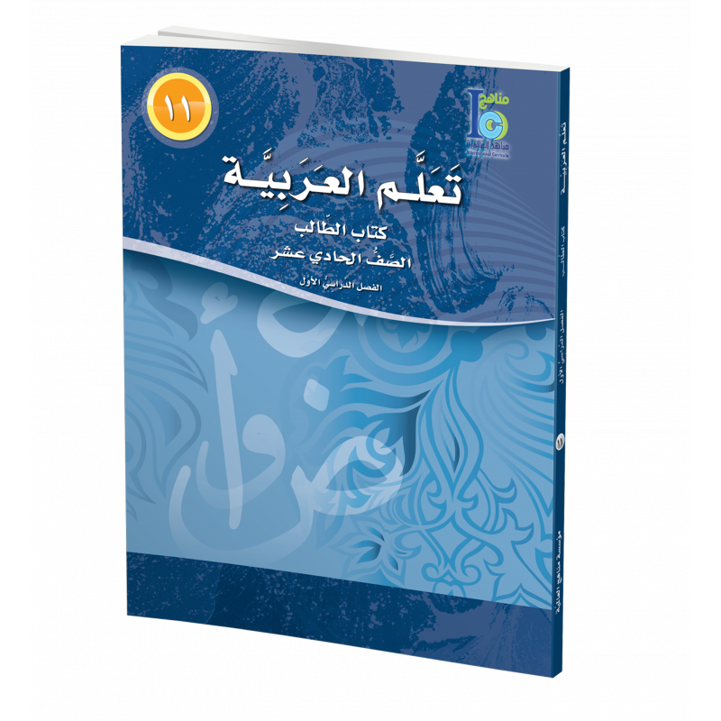 G11 Arabic Student's Textbook P1