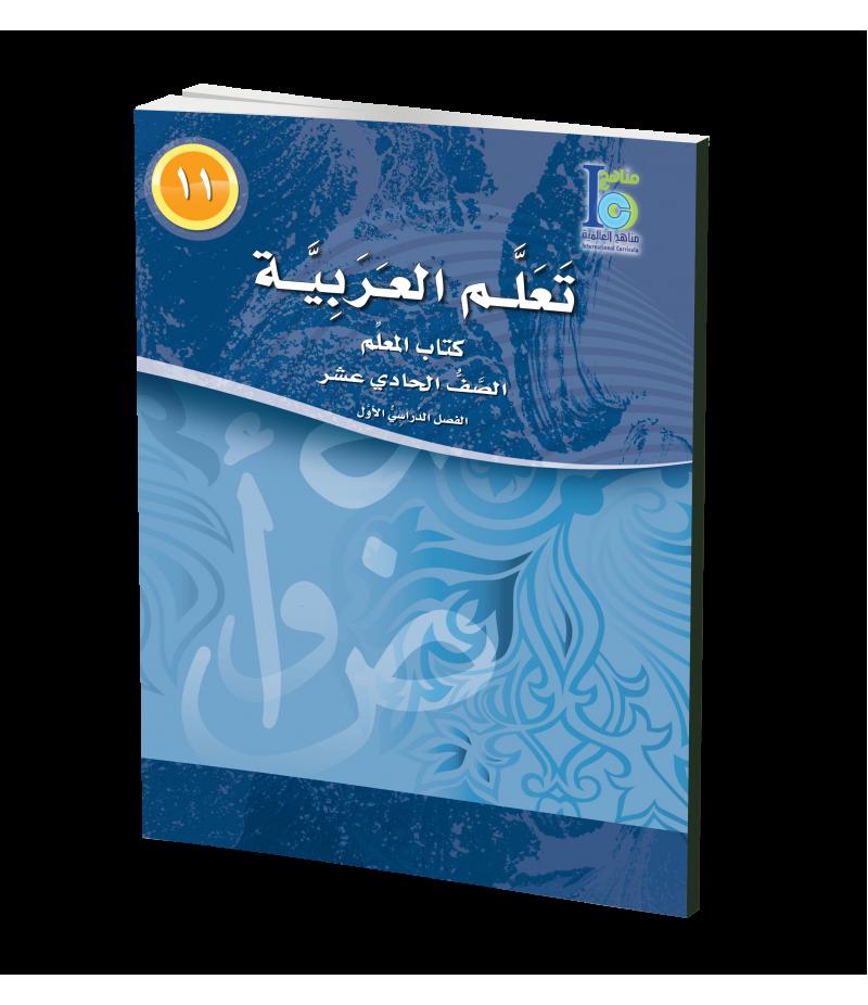 G11 Arabic Teacher's Book P1