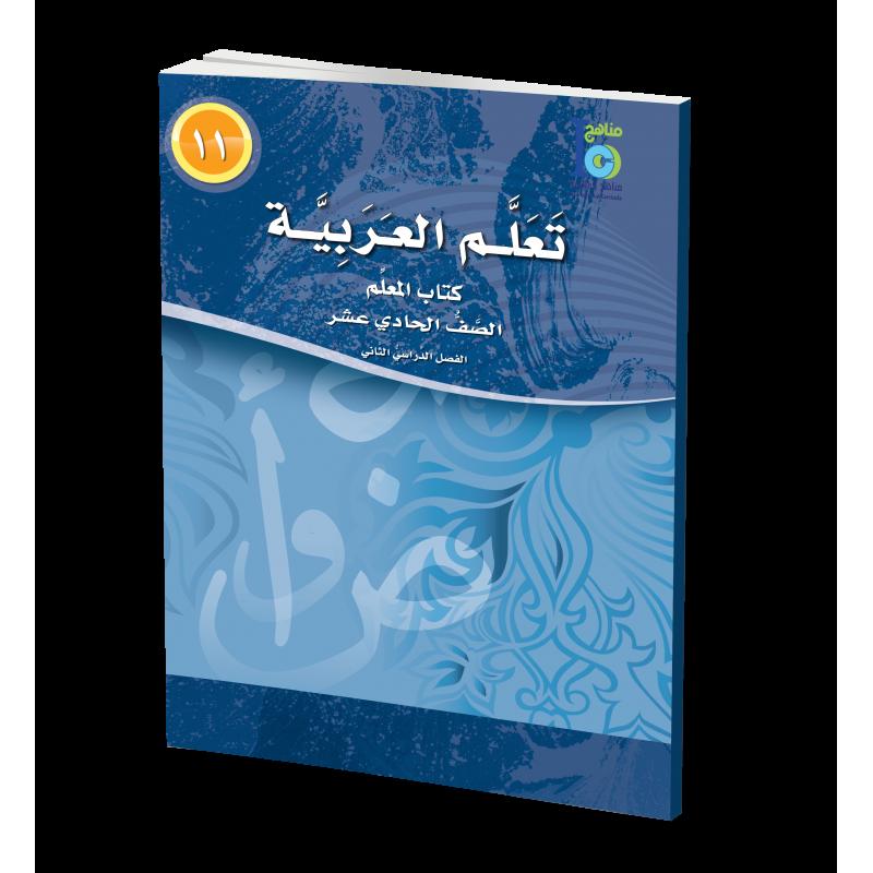 G11 Arabic Teacher's Book P2