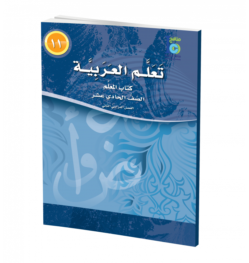 G11 Arabic Teacher's Book P2