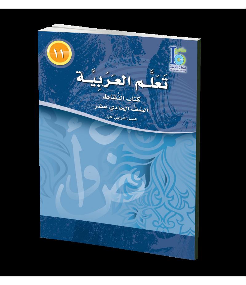 G11 Arabic Activity Book P1