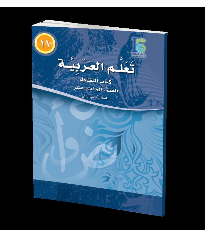 G11 Arabic Activity Book P2