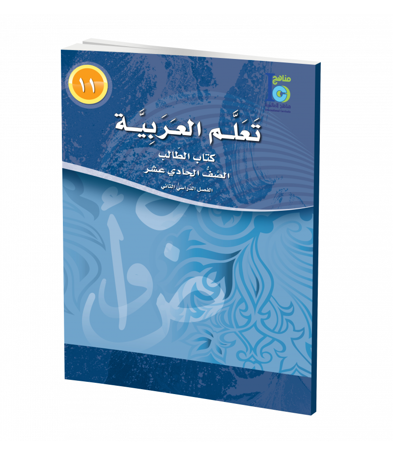G11 Arabic Student's Textbook P2