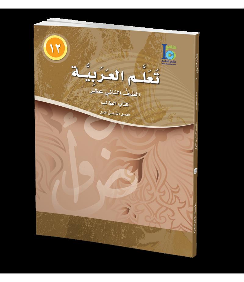 G12 Arabic Student's Textbook P1