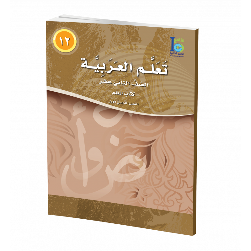 G12 Arabic Teacher's Book P1