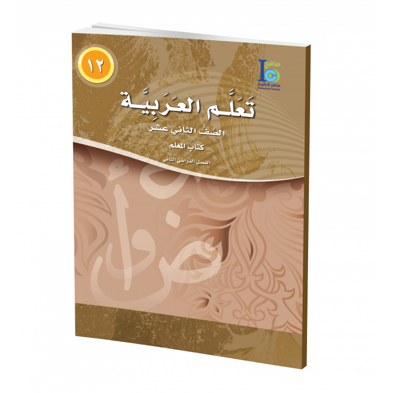 G12 Arabic Teacher's Book P2