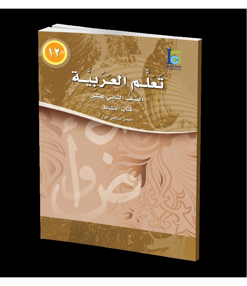 G12 Arabic Activity Book P1