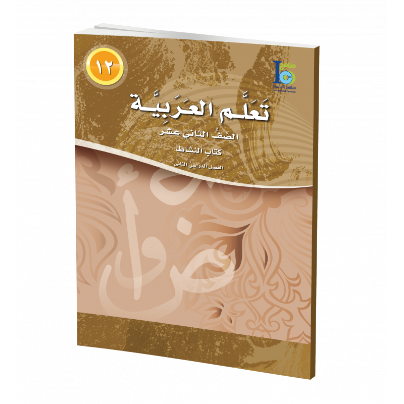 G12 Arabic Activity Book P2