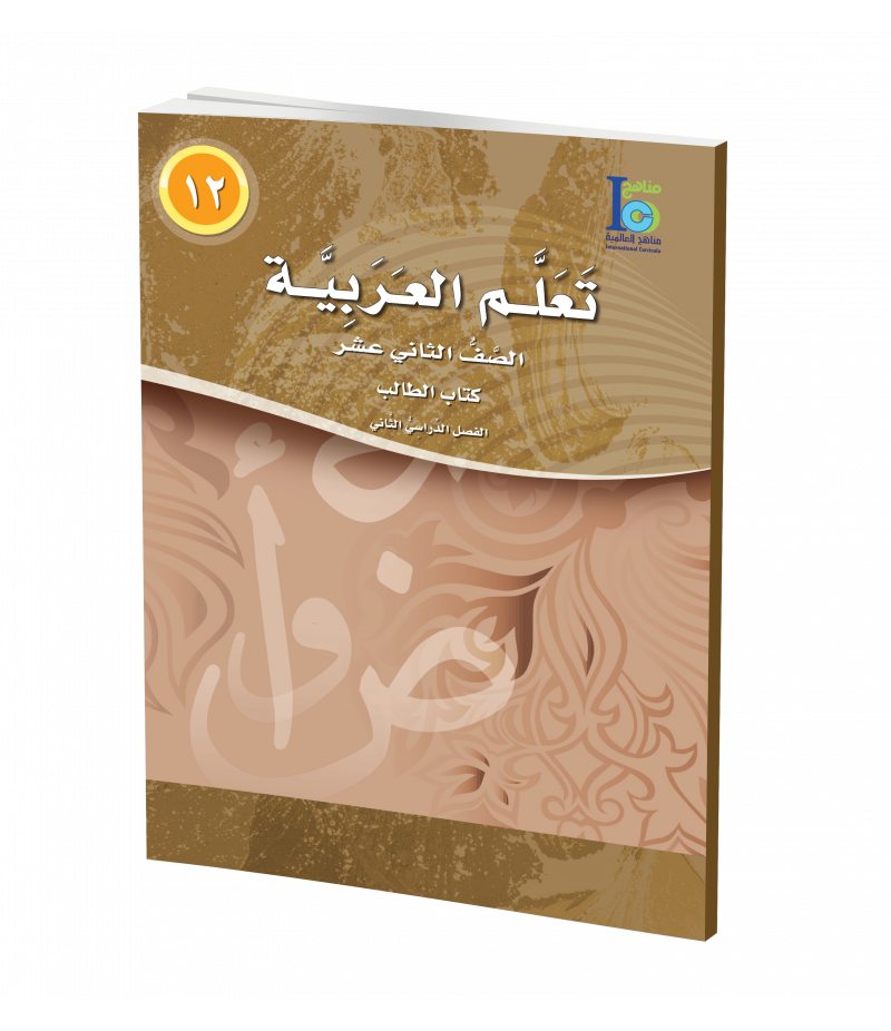 G12 Arabic Student's Textbook P2