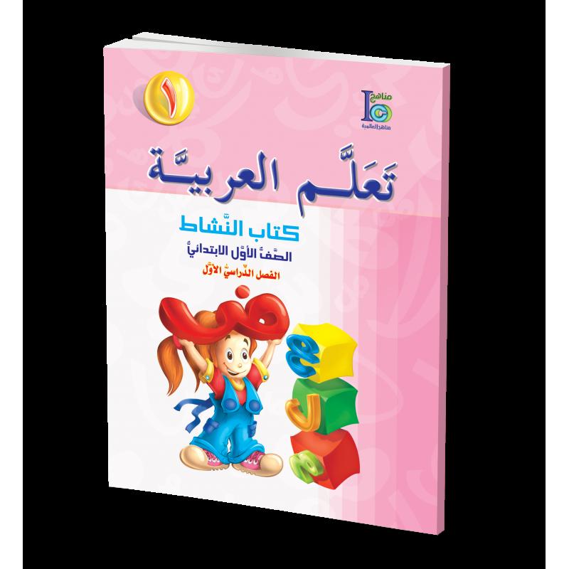 G1 Arabic Activity Book P1