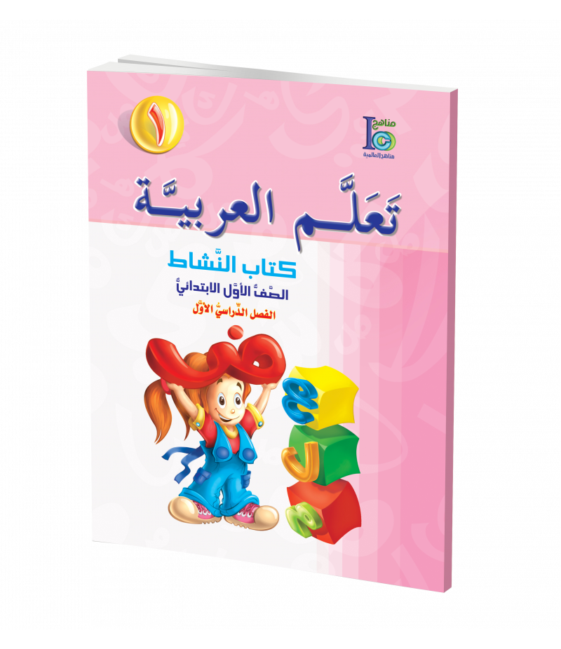 G1 Arabic Activity Book P1