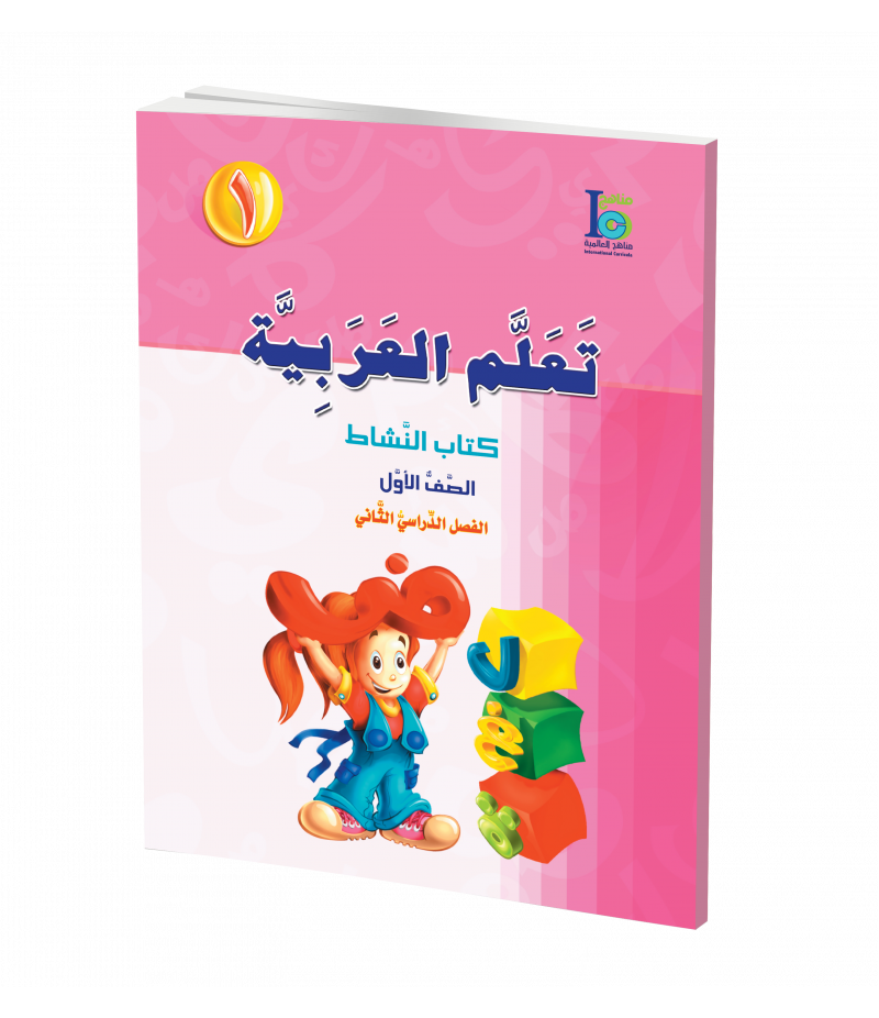 G1 Arabic Activity Book P2