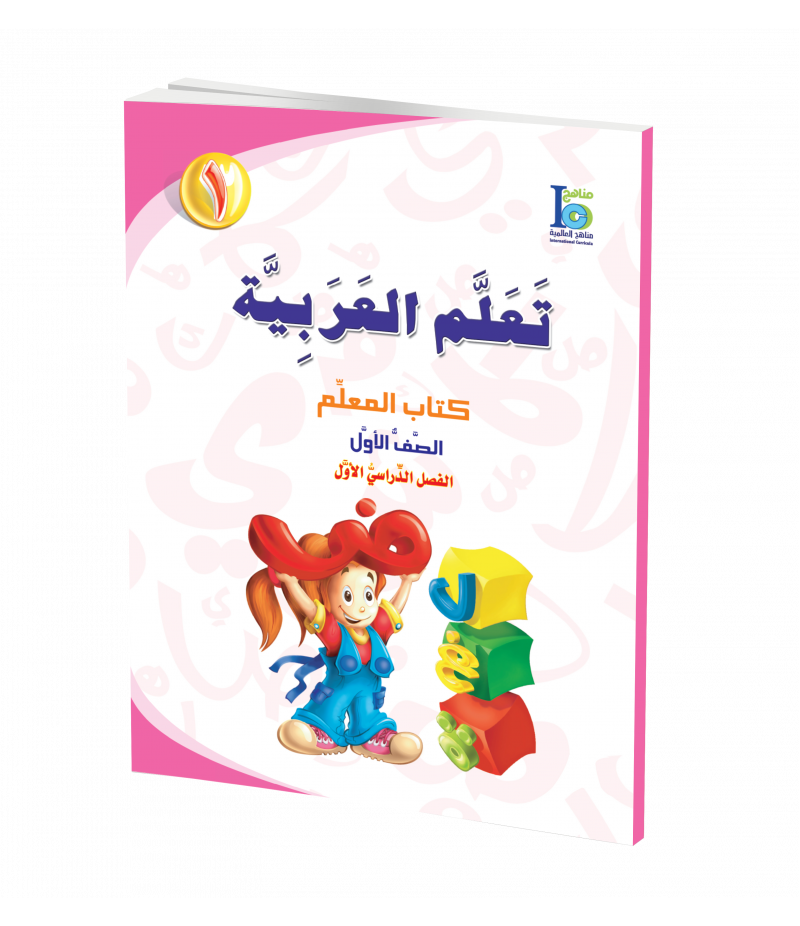 G1 Arabic Teacher's Book P1