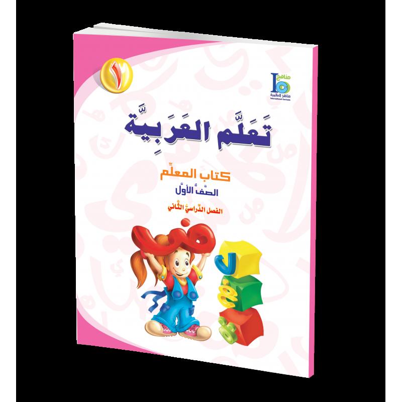 G1 Arabic Teacher's Book P2
