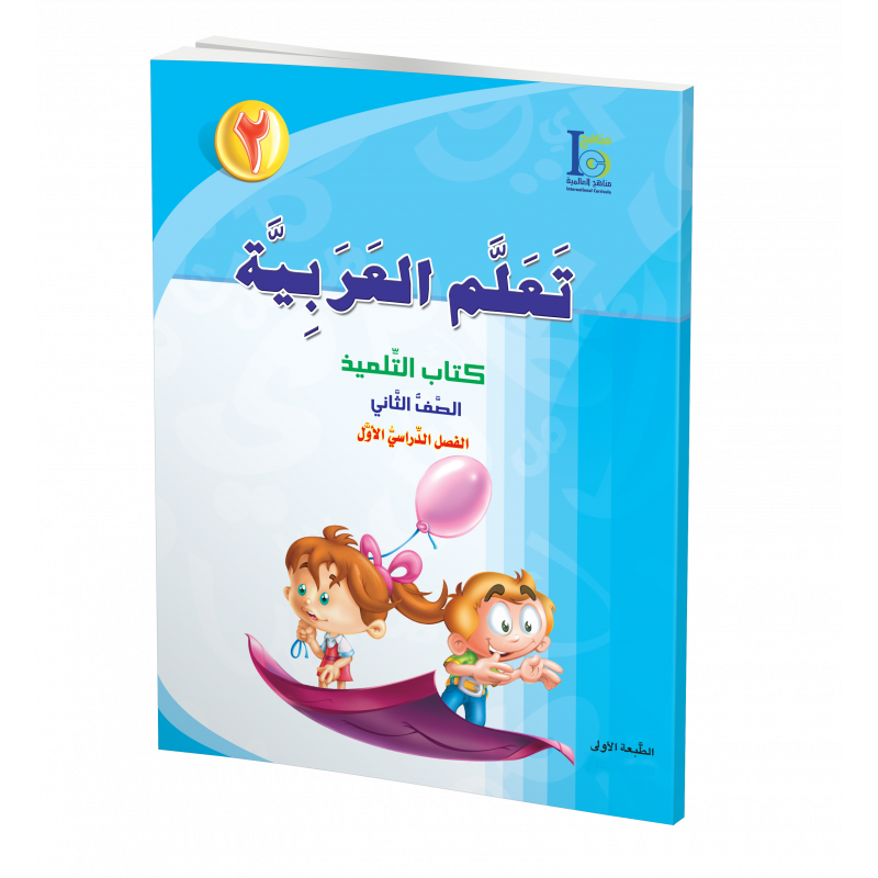 G2 Arabic Student's Textbook P1