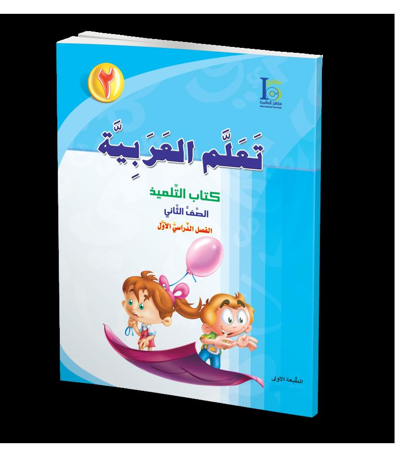 G2 Arabic Student's Textbook P1