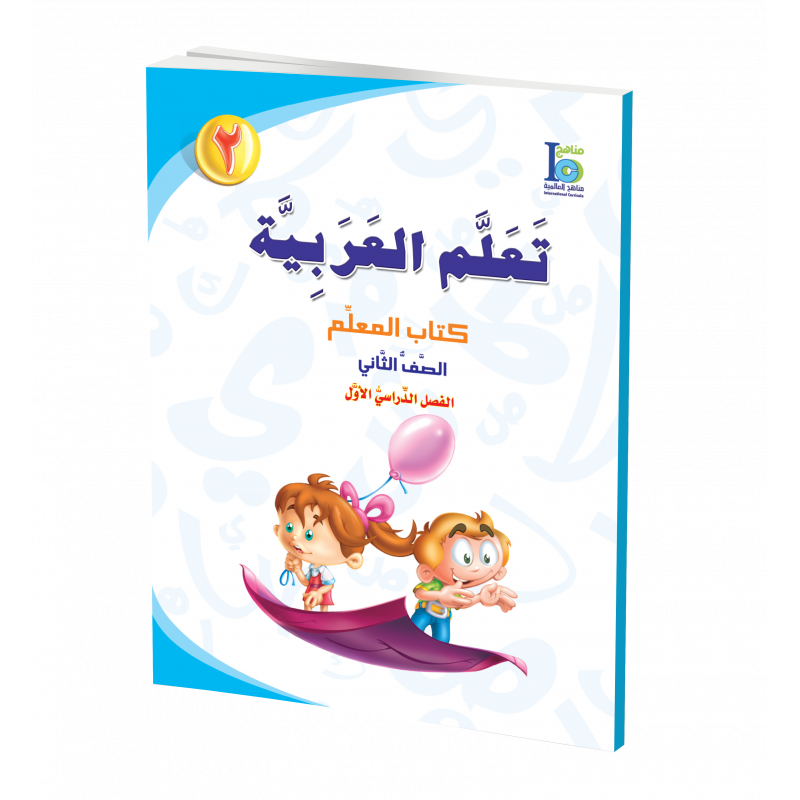 G2 Arabic Teacher's Book P1