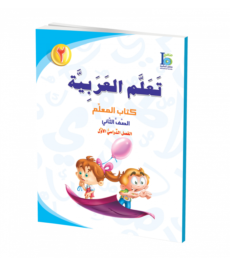 G2 Arabic Teacher's Book P1