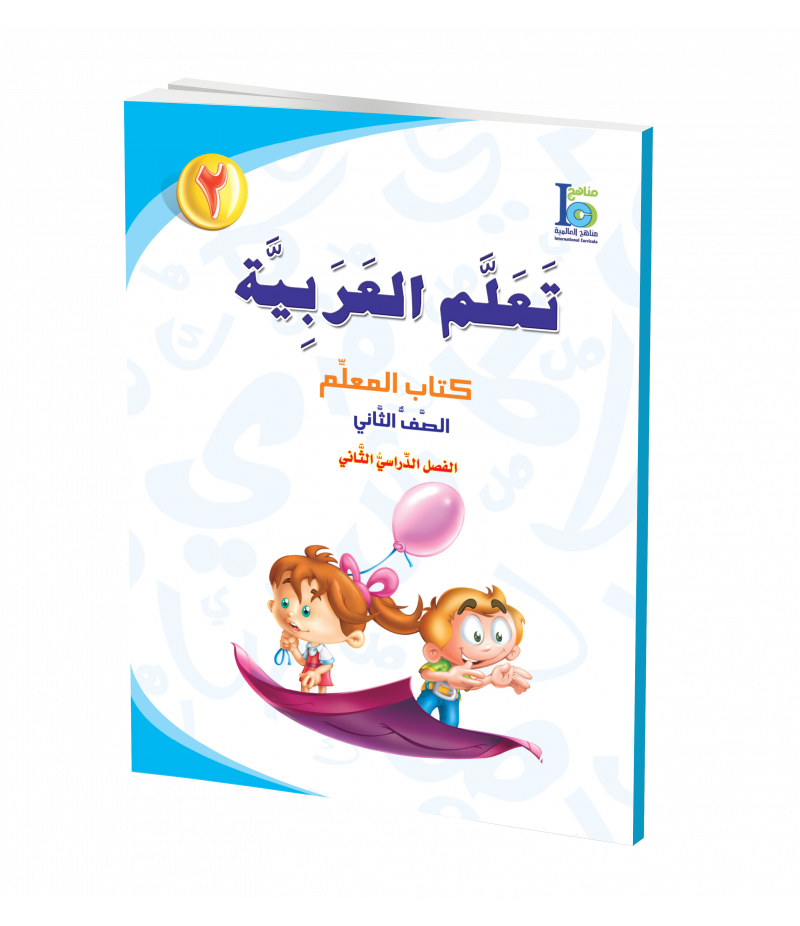 G2 Arabic Teacher's Book P2