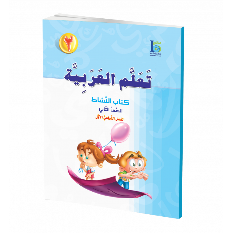 G2 Arabic  Activity Book P1