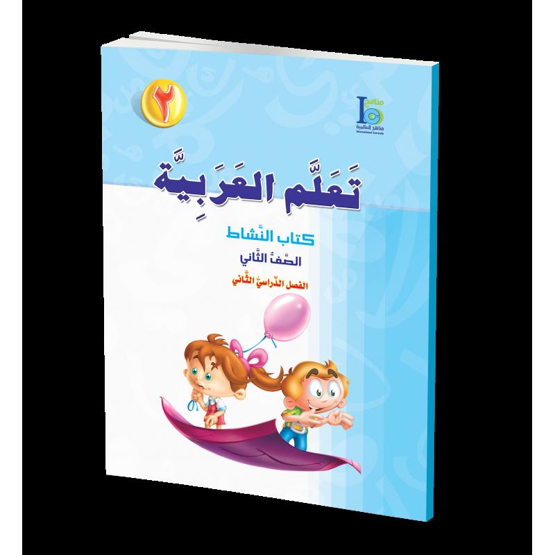 G2 Arabic Activity Book P2