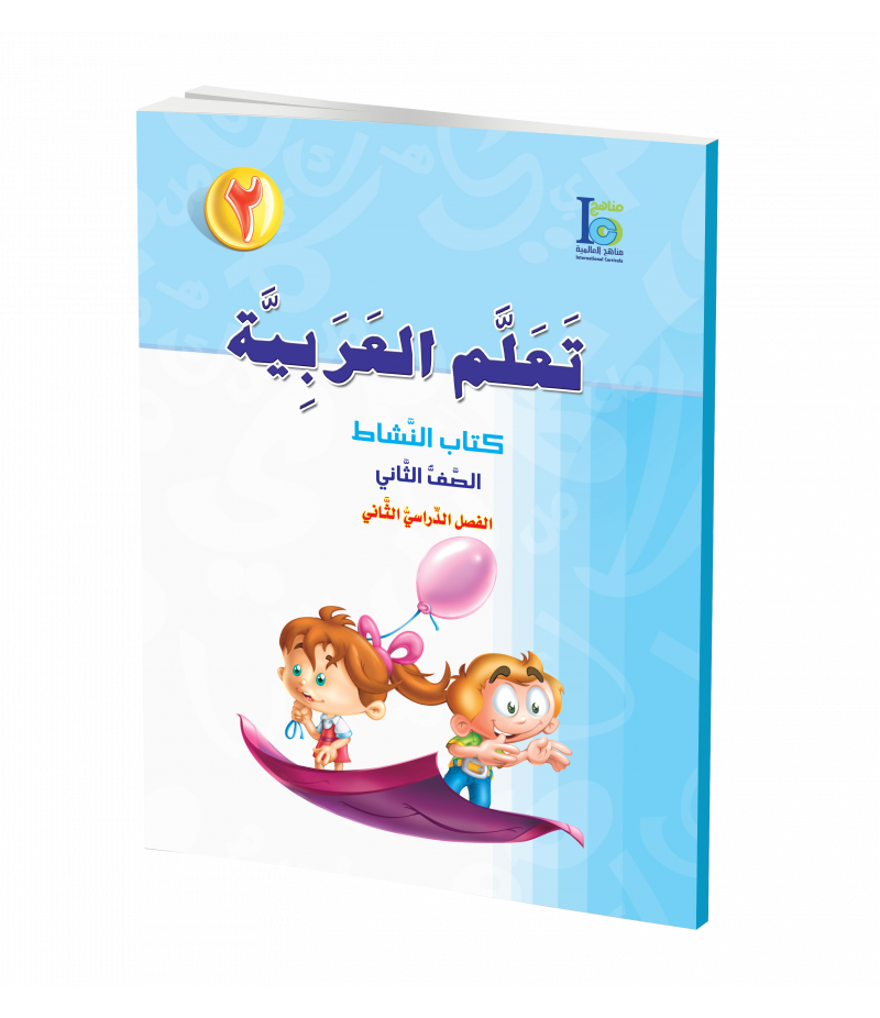 G2 Arabic Activity Book P2