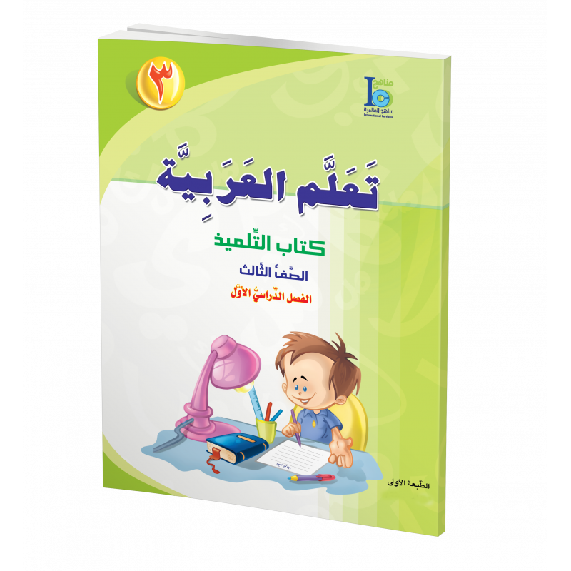 G3 Arabic Student's Textbook P1