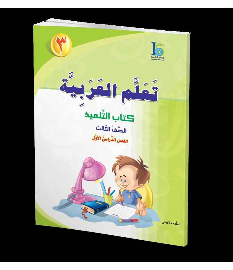 G3 Arabic Student's Textbook P1