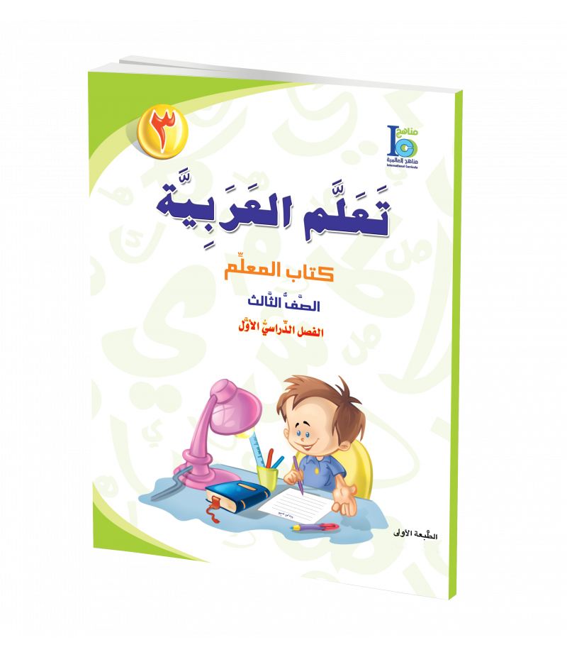 G3 Arabic Teacher's Book P1