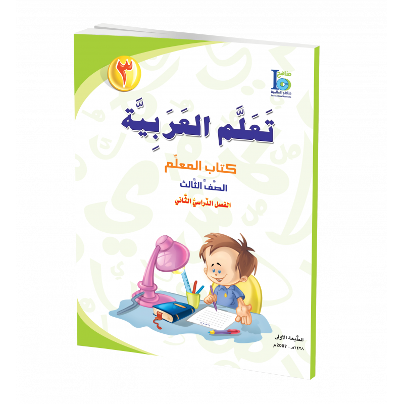 G3 Arabic Teacher's Book P2