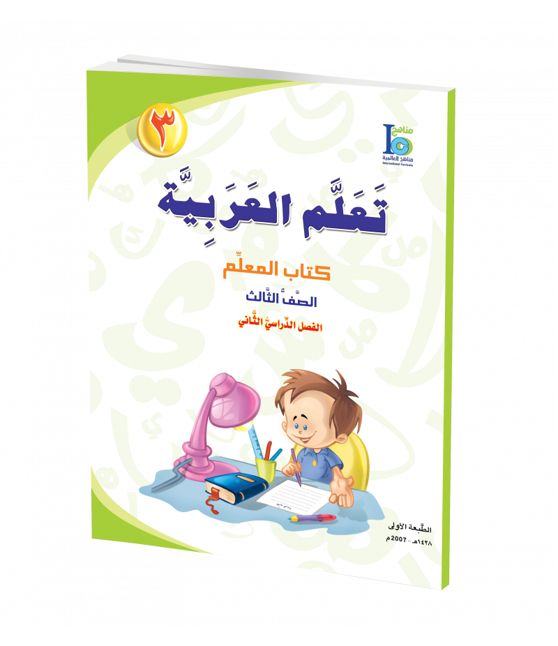 G3 Arabic Teacher's Book P2