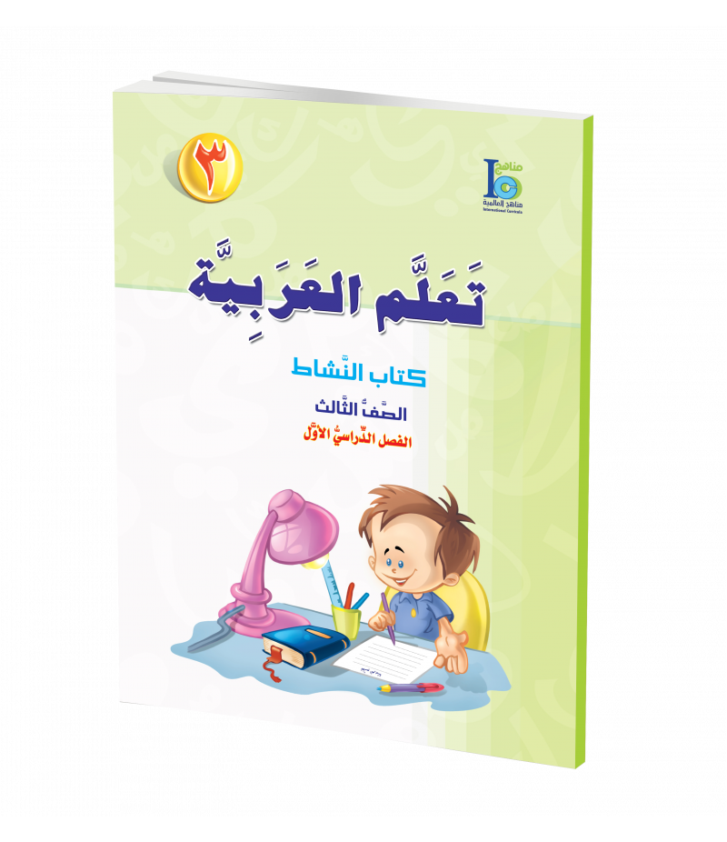 G3 Arabic Activity Book P1