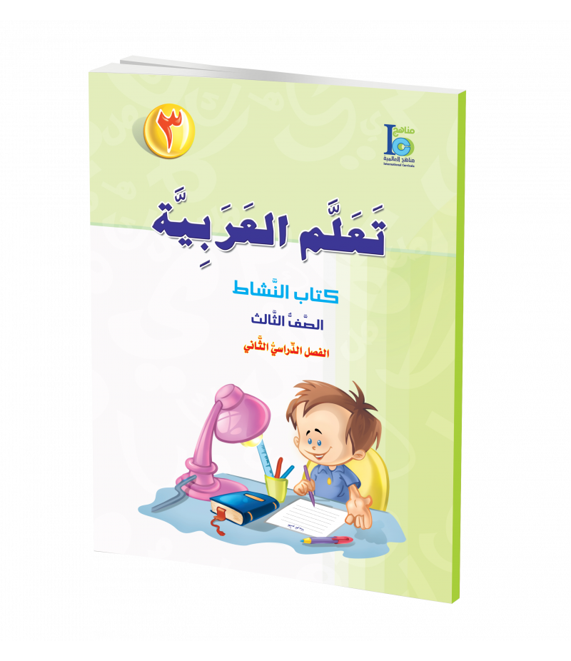 G3 Arabic Activity Book P2