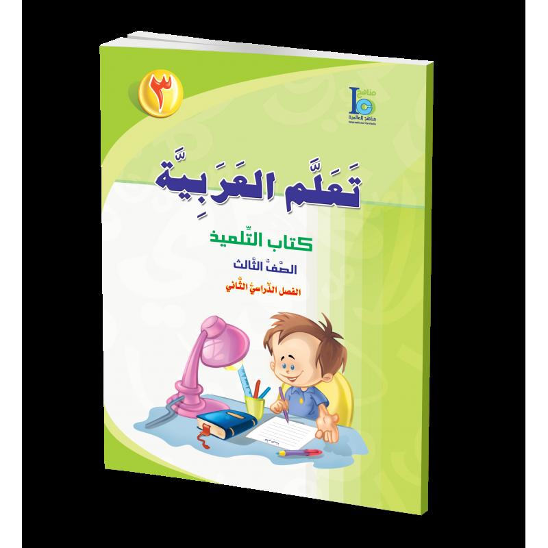 G3 Arabic Student's Textbook P2