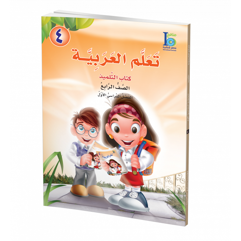 G4 Arabic Student's Textbook P1