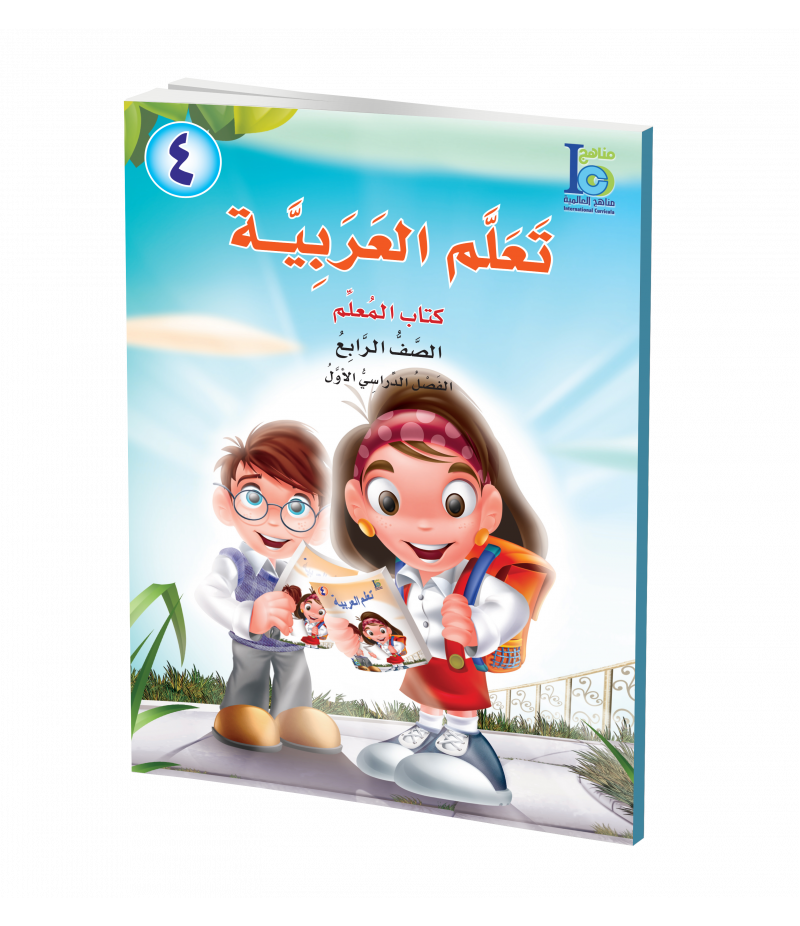 G4 Arabic Teacher's Book P1