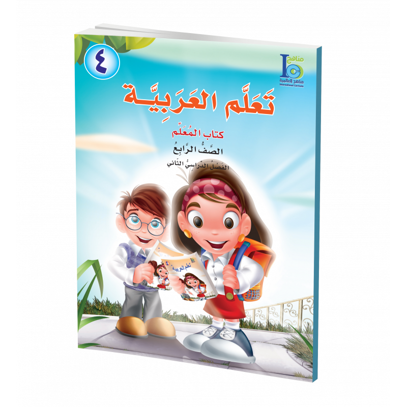 G4 Arabic Teacher's Book P2