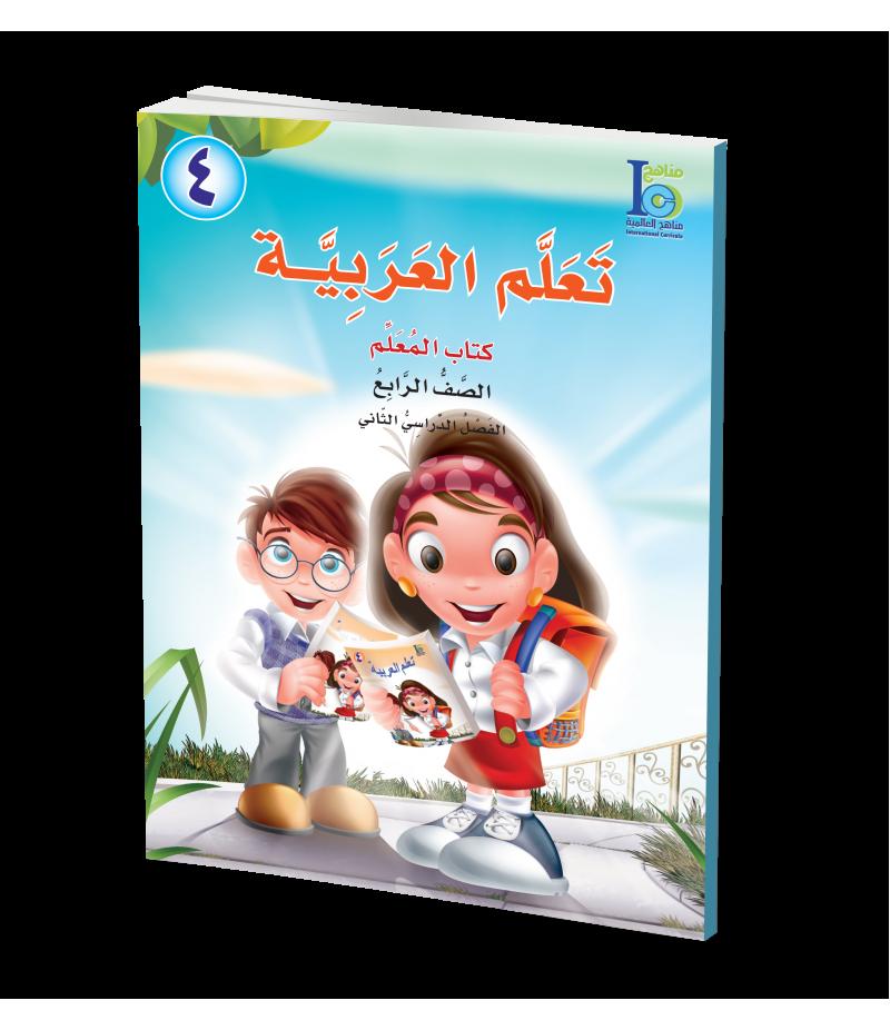 G4 Arabic Teacher's Book P2