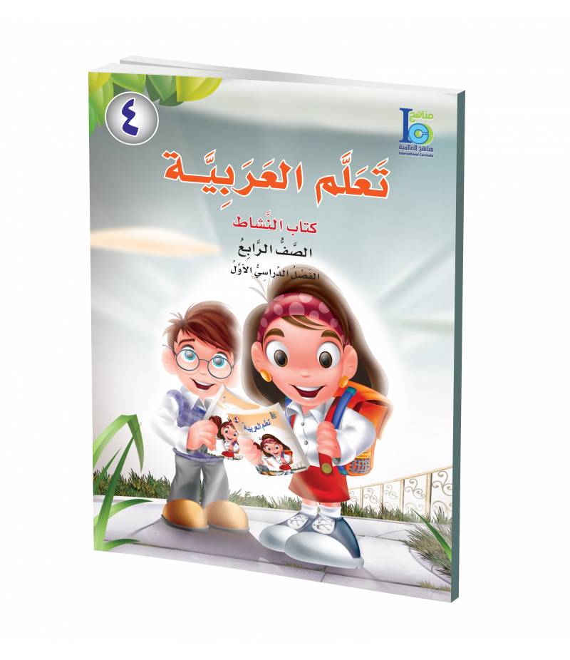 G4 Arabic  Activity Book P1