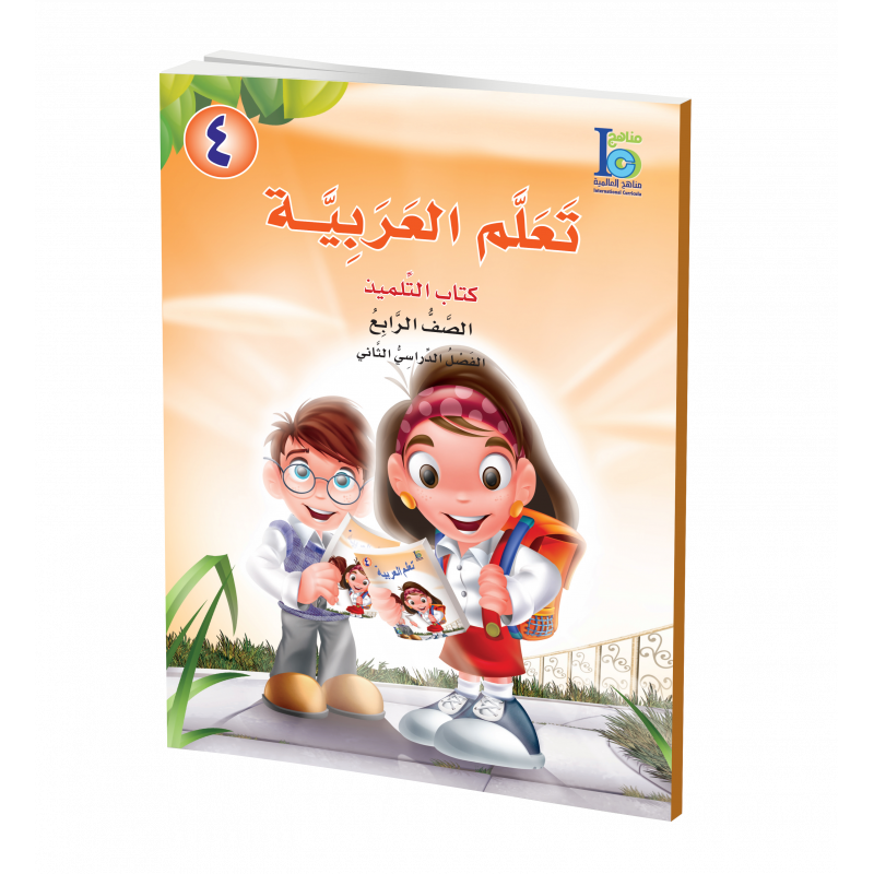 G4 Arabic Student's Textbook P2
