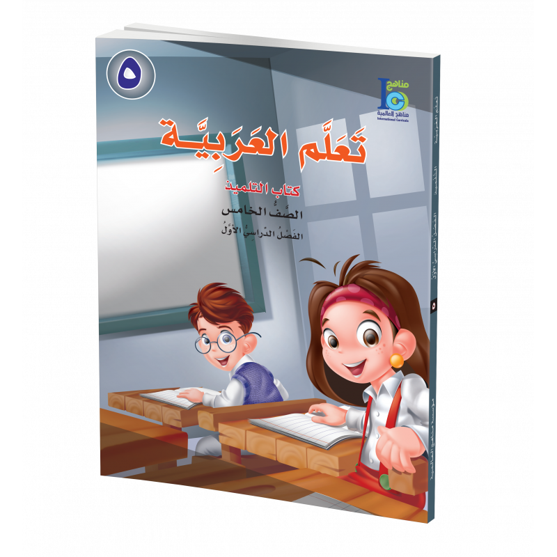 G5 Arabic Student's Textbook P1