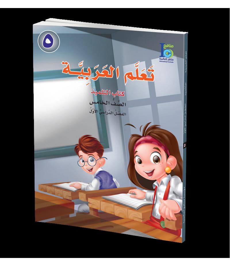 G5 Arabic Student's Textbook P1