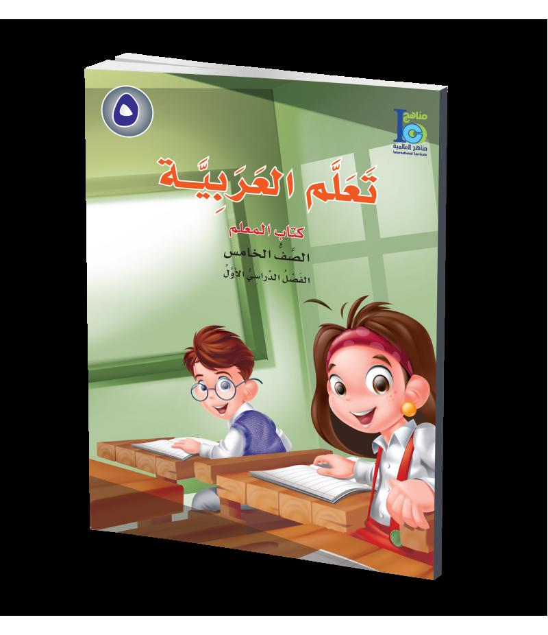 G5 Arabic Teacher's Book P1